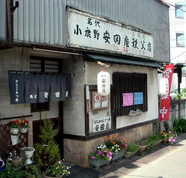 安田屋 わらじカツ丼